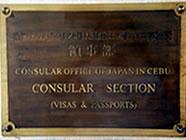 フィリピン・セブ島の在フィリピン日本国大使館・セブ駐在官事務所証