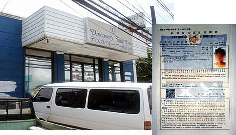 フィリピン セブ島の各書類手続きDiscovery Tour Inc