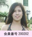 国際結婚相談所セブ・アイランド・クラブ女性会員200202